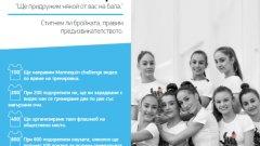 Искате ли ансамбъла по художествена гимнастика на бала си?