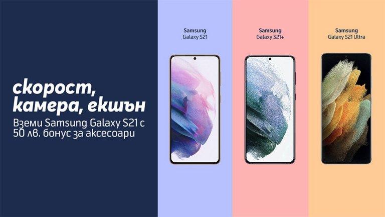 Клиентите, закупили Samsung Galaxy S21, S21+ или S21 Ultra, могат ги добавят без допълнително заплащане