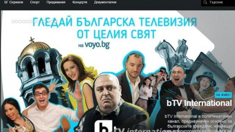 СЕМ регистрира bTV International