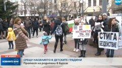 Такива протести вече се проведоха в Бургас, Варна, Плевен и Пазарджик.