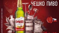 Когато става дума за пиво, всички пътища водят към Чехия