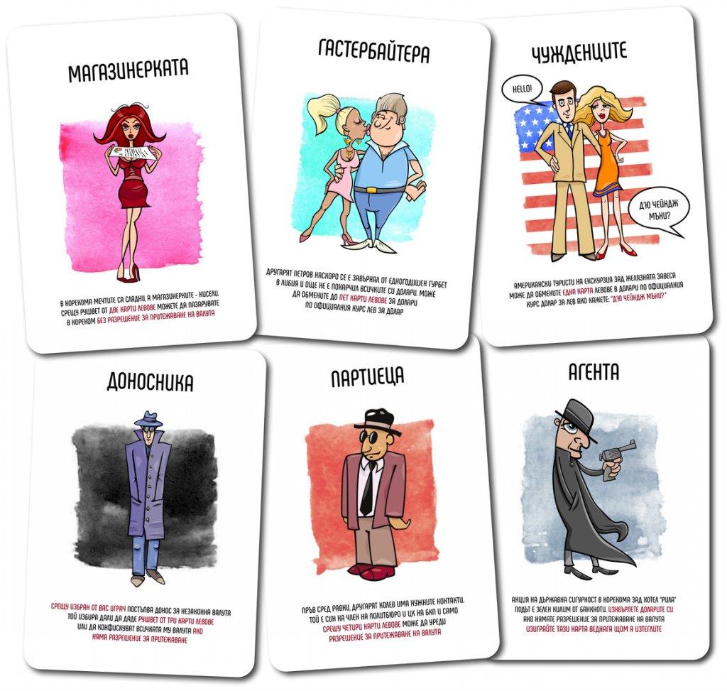 """Няколко карти от """"Чейнчаджията"""""""