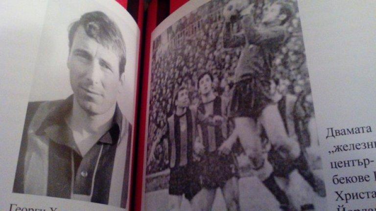 """Eдин от най-известните футболисти на Локомотив София през 60-те и 70-те години Георги Христакиев почина на 4 април. Той защитава цветовете на """"червено-черните"""" в продължение на десет години, като с отбора печели едно второ и едно трето място. Христакиев записва и 14 мача за националния отбор на България, като има и сребърен медал от Олимпийските игри в Мексико през 1968 г. Известен е като безкомпромисен защитник и един от най-стабилните на този пост в България през 60-те."""