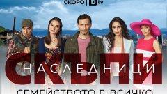 Новият сериал на bTV е привлякъл вниманието на 46 процента от зрителите.