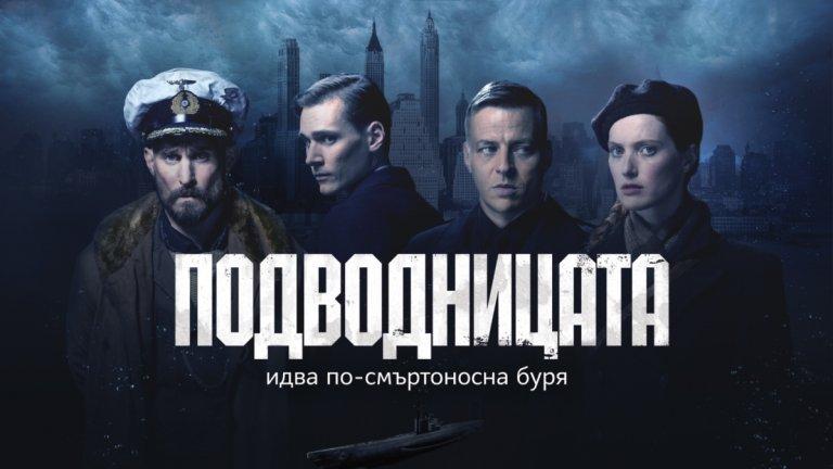 Вторият сезон тръгна премиерно по Epic Drama от 17 май и ще се излъчва всяка неделя от 22:00 ч. Втори шанс: вторник от 22:45 ч.
