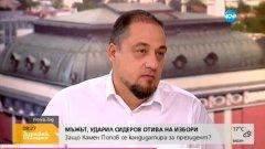 Камен Попов все още мислел кого да покани за кандидат за вицепрезидент.