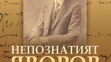 """""""Непознатият Яворов"""" хвърля нова светлина върху живота на поета"""