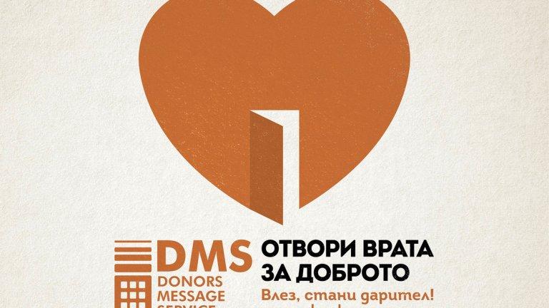 Кампанията на DMS цели да насърчи дарителството