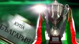 Ботев - ЦСКА и Локо Пд - Левски  на полуфиналите за Купата на България