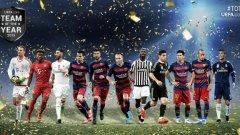 Идеалните 11, избрани от феновете в сайта на УЕФА.