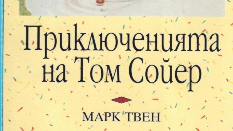 """""""Приключенията на Том Сойер"""" от Марк Твен Том Сойер е безсъвестен беладжия и в това няма спор, но той е момче, от което можем да откраднем малко """"лайф хакове"""". Например: никога не признавай пред новото ти гадже кое е старото, ако се познават. И ако искаш да си я върнеш обратно, появи се жив на собственото си погребение. Няма как да не се впечатли."""