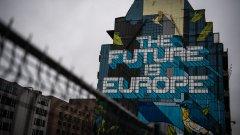 Брюксел не е някакво магическо решение за проблемите у нас, няма и как да бъде