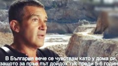 Антонио Бандерас рекламира България. И не само той
