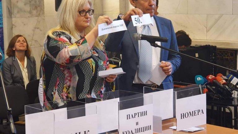 66 партии коалиции получиха своите номера по време на жребия в ЦИК