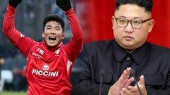 Как ООН съсипа Роналдо от Пхенян