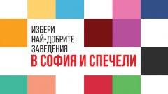 Кои са най-добрите Food&Drink места в София?