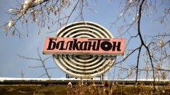 """След 1952 г. цялата музикална индустрия в социалистическа България се развива под шапката на това лого. Към музиката има специално отношение, ето защо звукозаписният гигант """"Балкантон"""" е на пряко подчинение на Комитета за култура."""