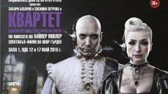 """""""Квартет"""" на Явор Гърдев се превърна в най-обсъждания спектакъл в последната седмица"""