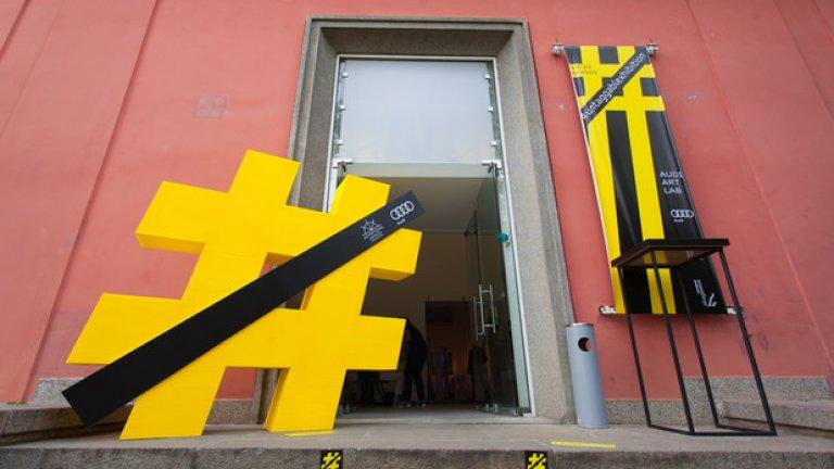 Задрасканият хаштаг беше символа на изложбата