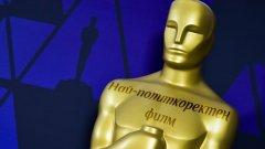 Академията удари шамар на киното като изкуство с новите си стандарти, които смъкват престижа на най-ценната ѝ награда