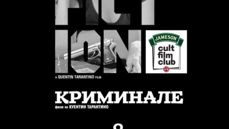 """""""Криминале"""" оживява в едно от най-впечатляващите киносъбития -  Jameson Cult Film Club"""