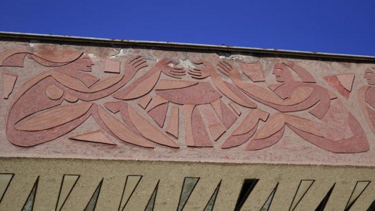 """Част от художественото оформление на фасадата. Посланието е ясно - """"единство, творчество, красота"""""""
