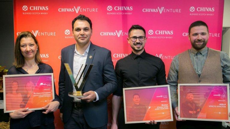Български стартъп е една крачка по-близо до наградния фонд на Chivas Venture от 1 млн. долара