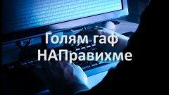"""...докато """"руски"""" хакер си играе на """"Убийствен пъзел"""" с власти и медии."""