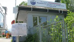 Главен вход Национален институт по метеорология и хидрология (НИМХ) в София