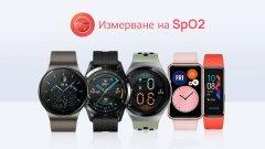 С Huawei Watch GT следиш внимателно тялото си и дори кислородната сатурация