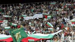 Българският национален отбор скоро няма да има шанса да играе пред пълни трибуни
