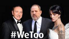 """Представете си абсурда - Харви Уайнстийн продуцира """"#WeToo"""", а Кевин Спейси е в главната роля."""