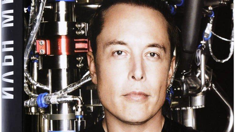 """""""Илън Мъск: PayPal, Tesla, SpaceX и походът към невероятното бъдеще"""" от Ашли Ванс Става дума за единствената официална биография на Илън Мъск, която е написана с неговото съгласие и съдействие. Книгата е написана след повече от 50 часа разговори с Мъск и проследява кариерата и живота му: от детството му, което не е било сред най-розовите, до абсолютните върхове на бизнеса.   На страниците може да прочетете как Мъск измисля """"PayPal"""", """"Tesla Motors"""", """"SpaceX"""", """"SolarCity"""", """"Hyperloop"""", как влага усилията си едновременно в три индустрии (автомобилната, космическата и енергийната) и как иска да спаси човечеството."""
