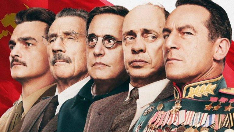 """""""Смъртта на Сталин"""" е един от най-добрите филми на изминалата 2017 г."""