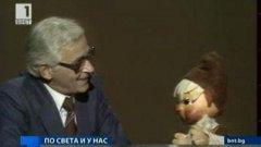 Първият телевизионен говорител в България в кадър с Педя човек, лакът брада