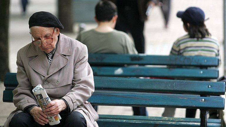 Днешните 30-40-годишни внасят най-голяма част от парите, с които се изплащат пенсиите на сегашните пенсионери