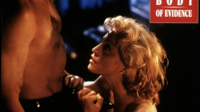 """""""Body of Evidence"""" (1993)  Режисьор: Дино Де Лаурентис Участват: Уилям Дефо, Мадона  Интересът към секса и табуто е особено засилен от страна на Мадона в началото на 90-те. През 92-ра тя тъкмо е пуснала своята известна книга SEX. В този филм тя играе заподозряна в убийство, която съблазнява адвокат в експериментален секс. Сещайте се, почитатели на """"50 нюанса сиво"""" - шалове и свещи"""