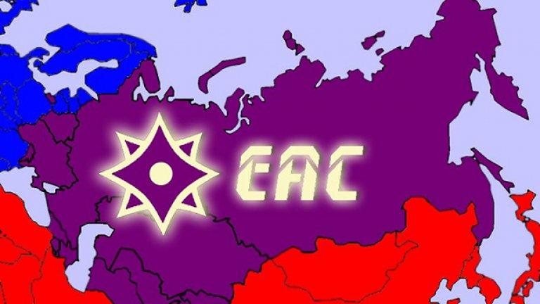 ЕАС е следващата стъпка след Евразийската икономическа общност, която съществува от 2000 година