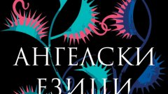 Романът се появява в ново издание на български език