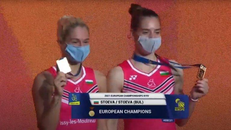 Дронове връчиха златните медали на сестри Стоеви на Европейското (видео)