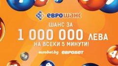 """Поредна доза четири и петцифрени суми заля играчите на """"Еврошанс"""""""