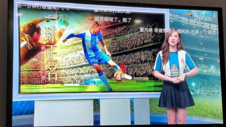 В същото време в Китай се вихри същинска мания по Еспаньол и даже телевизионна водеща представи новините с екип на каталунския клуб