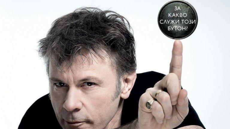 """""""За какво служи този бутон"""" от Брус Дикинсън Това е автобиографията на вокалиста на Iron Maiden, в която той разказва в откровен стил какво е било детството му, как са минали годините с групата, каква роля в живота му имат фехтовката и авиацията.   Освен това, читателите могат да проследят отблизо битката му с рака и да научат кои са случаите, в които е бил близо до смъртта. Между приказките за бира, писане и кино, непрекъснато стои нишката на хеви метъла и неговото влияние върху Дикинсън."""