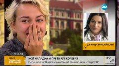 Ромската перла vs. Рут на всички българи