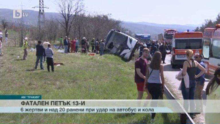 """Първа присъда заради катастрофата на АМ """"Тракия"""" с 6 жертви"""