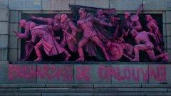 Розовата акция върху Паметника на съветската армия вече е изчистена