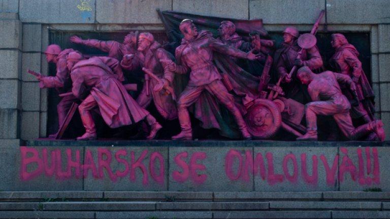 """Две години след """"В крак с времето"""" паметникът на Съветската армия отново има какво да каже"""