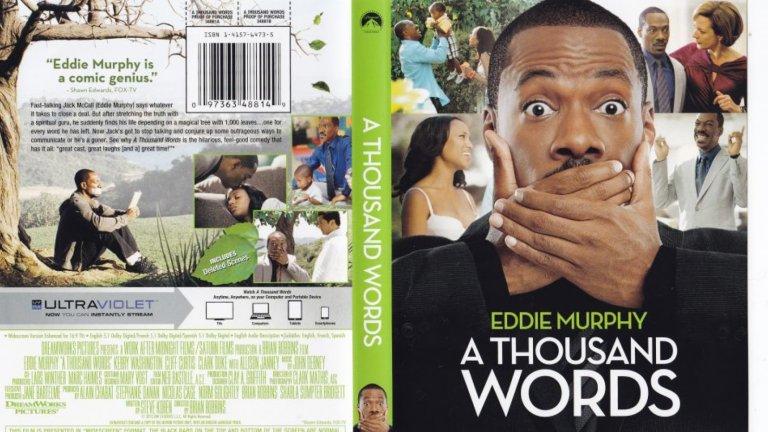 """""""Хиляда думи"""" (A thousand Words)Година: 2012Този небезизвестен филм с Еди Мърфи в главната роля предизвиква цяла война в IMDB, където част от зрителите ревностно го защитават. Всъщност нещо подобно виждаме и в Rotten Tomatoes, където филмът все пак има 47% зрителско одобрение, но критиката безмилостно го съсипва. Ако сте позабравили - в него Мърфи играе Джак Маккол, който открива, че дървото в градината му е магическо и когато той говори, листата му падат, а вероятно с това и неговият собствен живот ще приключи.  Логично, това го кара да мълчи, което води до ситуации, които би трябвало да са смешни. Твърде сантименталният финал и някак предвидимата фабула карат критиците да си стиснат ръцете, че този филм просто не става."""
