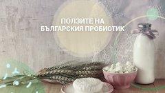 Рецепта за здраве, вдъхновена от българското кисело мляко