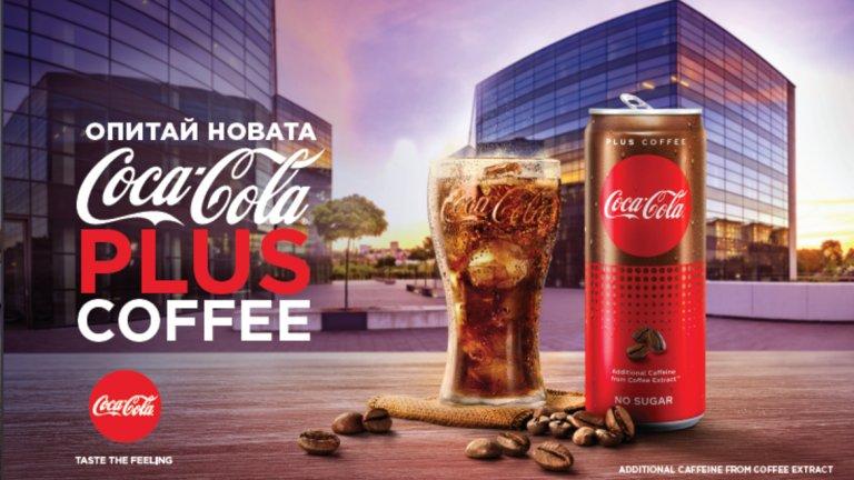 Coca-Cola Plus Coffee: Два любими вкуса на едно място